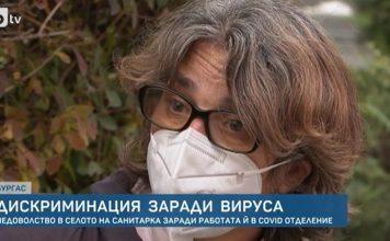 Санитарка в COVID отделението на университетската болница в Бургас е принудена да спи навън, докато дава дежурства