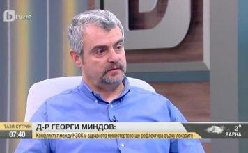 Д-р Георги Миндов: Борисов да дойде в един кабинет да види какво се случва, всички ще се издавим