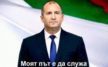 Социолози: Румен Радев е политикът с най-високо доверие, Борисов е с два пъти по-ниско!