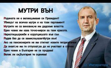 Президентът Радев е надеждата на хората и кошмарът на мутрите