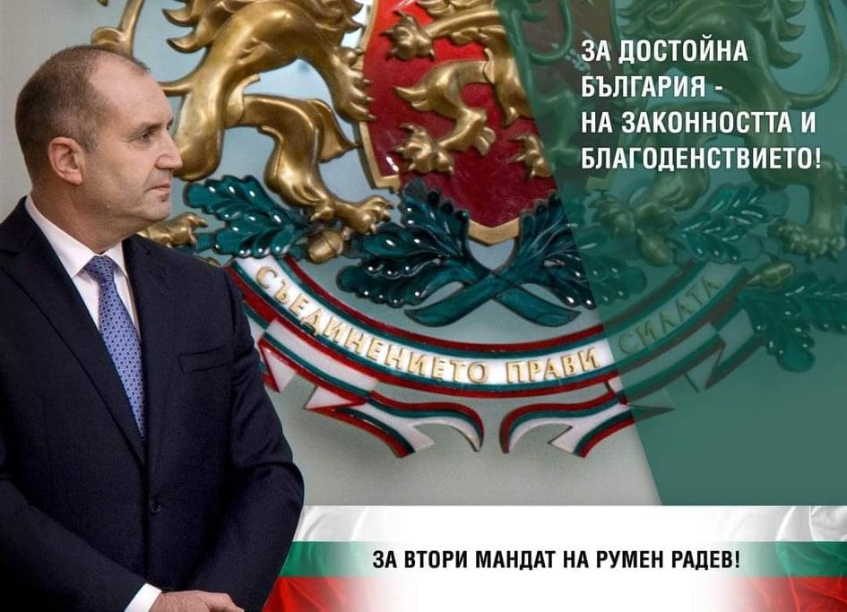България задължително трябва да стане президентска република.