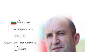 Аз съм Президент на всички българи не само в София. На всички българи, независимо от тяхното местоживеене!