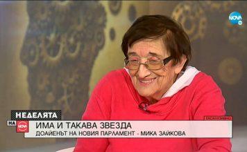 Мика Зайкова: Кой ви е казал, че хората избират Борисов? Да е жив е здрав проф. Константинов!