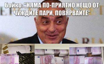 Министърът на финансите Асен Василев: Борисов не е оставил и 1 лв. в хазната, държавата е фалирала!