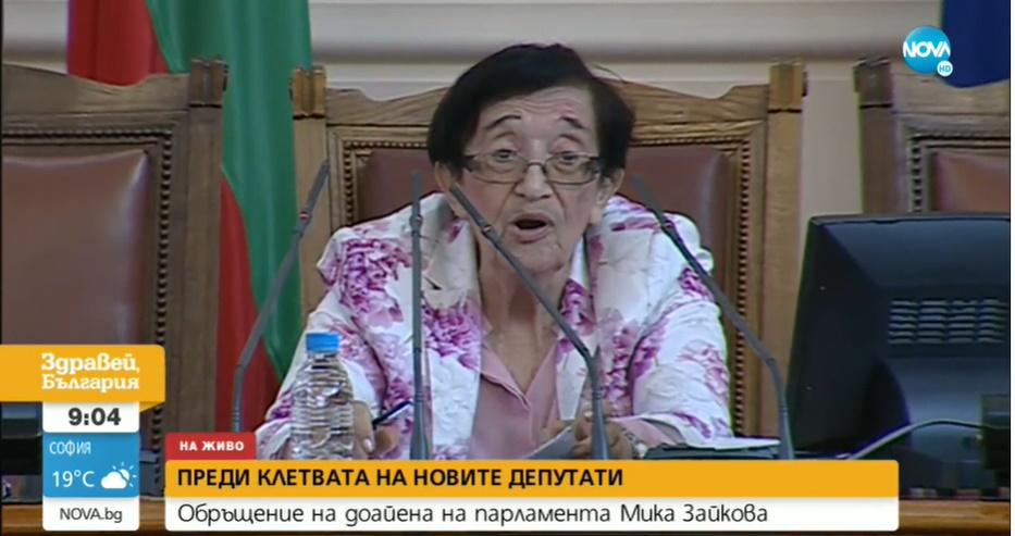 Зайкова: Народът ни каза, че не иска да живее повече така